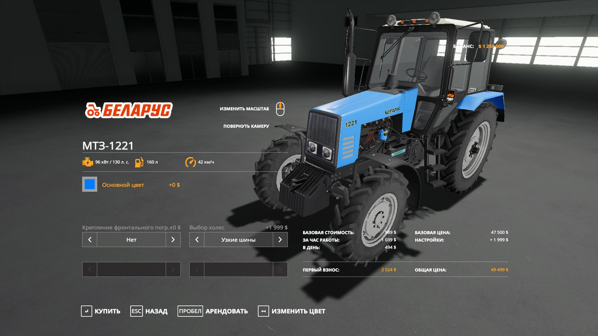 МТЗ-1221(+узкие колёса) v2.0.1 для Farming Simulator 2019