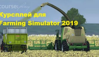 Курсплей для Farming Simulator 2019