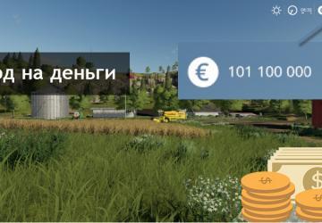 Мод Много денег «Money Tool» для Farming Simulator 2019