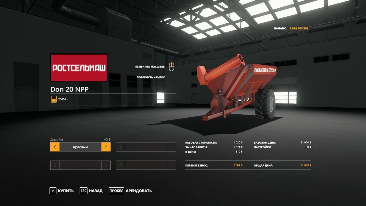 РОСТСЕЛЬМАШ ДОН 20 V1.0 для Farming Simulator 2019