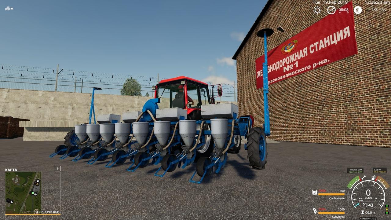 УПС-8 V1.1.1.0 для Farming Simulator 2019