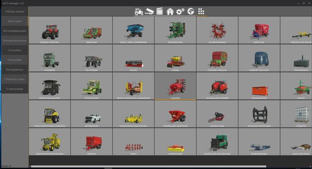 Программа MOD Manager v3.2.0.0 для Farming Simulator 2019