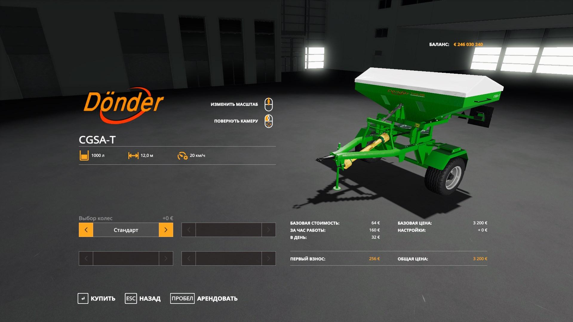 DONDER CGSA-T V1.2 для Farming Simulator 2019
