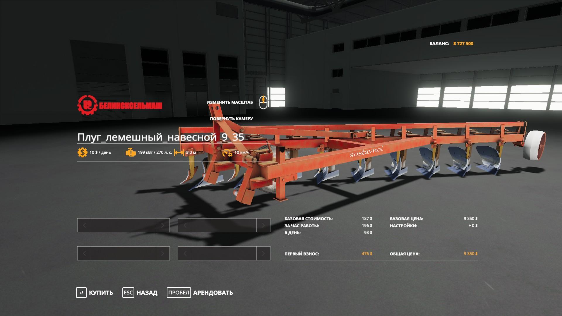 ПЛН-9×35 V1.0.0.0 для Farming Simulator 2019