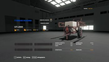 ОП-2000 V1.0.0.0 для Farming Simulator 2019