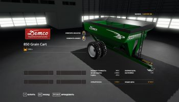 DEMCO 850 GRAIN CART V1.0.0.0 для Farming Simulator 2019