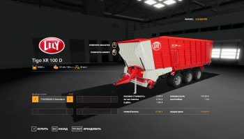 LELY TIGO XR 100D V2.0.0.0 для Farming Simulator 2019