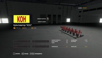 КУЛЬТИВАТОР-ОКУЧНИК КОН V1.0 для Farming Simulator 2019