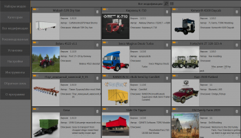 ПРОГРАММА MOD MANAGER V3.5 для Farming Simulator 2019