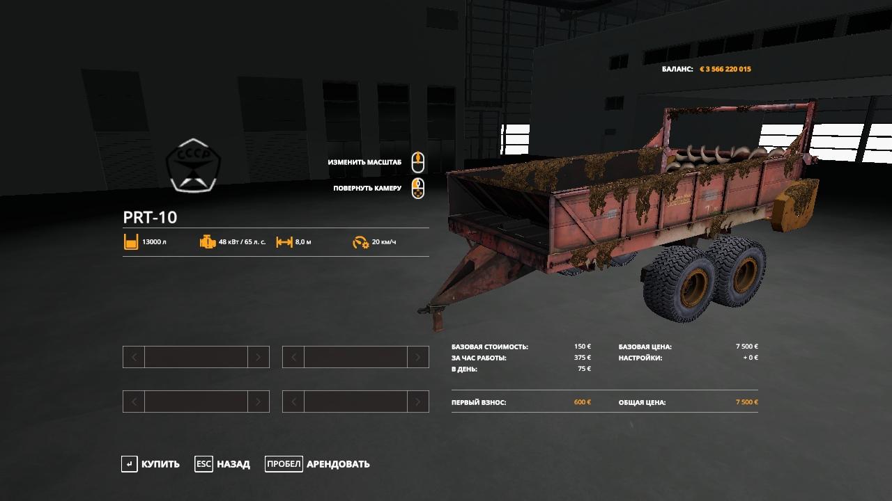ПРТ-10 V1.0.0.0 для Farming Simulator 2019