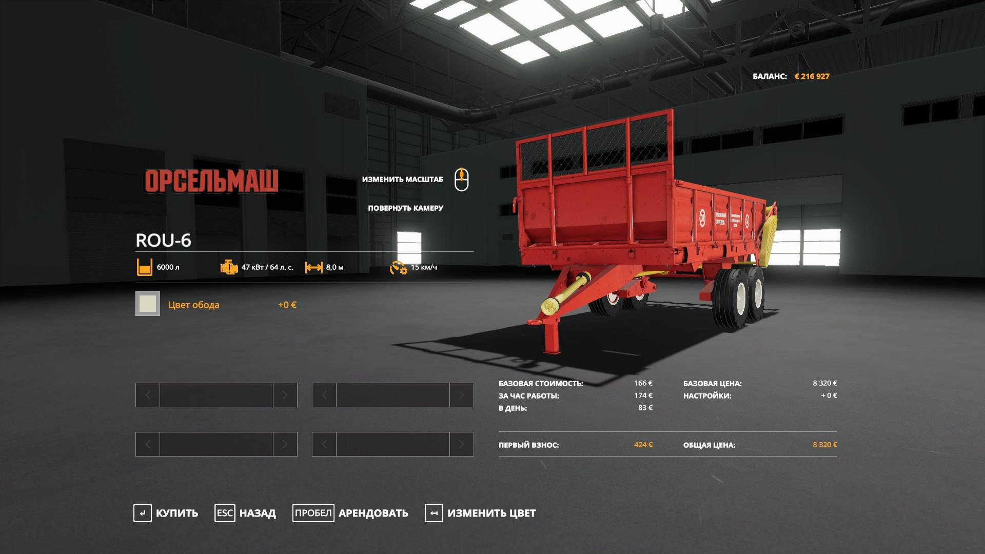 РОУ-6 V1.1 для Farming Simulator 2019
