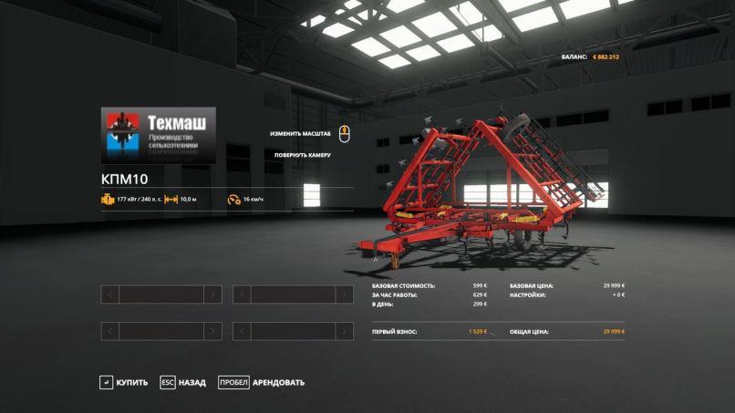 KPM-10 V1.2.0.0 для Farming Simulator 2019