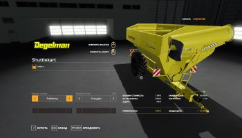 DEGELMAN SHUTTLEKART V1.0.0.0 для Farming Simulator 2019