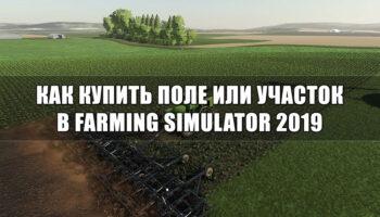 Как купить поле в Farming Simulator 2019