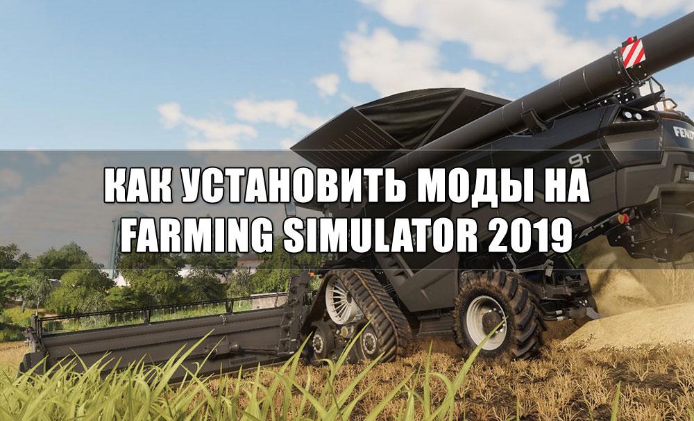 Как установить моды на Farming Simulator 2019