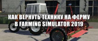 Как вернуть технику на ферму в Farming Simulator 2019