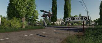 Село Молоково для Farming Simulator 2019