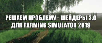 Шейдеры 2.0 для Farming Simulator 2019