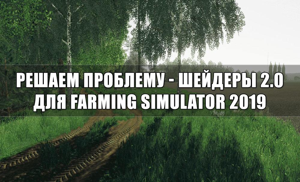 Шейдеры 2.0 для Farming Simulator 2019