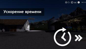 Мод на ускорение времени для Farming Simulator 2019